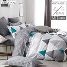 《DUYAN竹漾》100%精梳純棉雙人薄被套-撞色三角 (不含床包枕套)