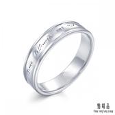 點睛品V&A博物館系列 鉑金戒指(男戒)