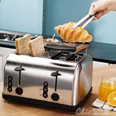 220V思迪樂烤麵包機全自動早餐機不銹鋼吐司機家用多士爐2片4片YXS 七色堇