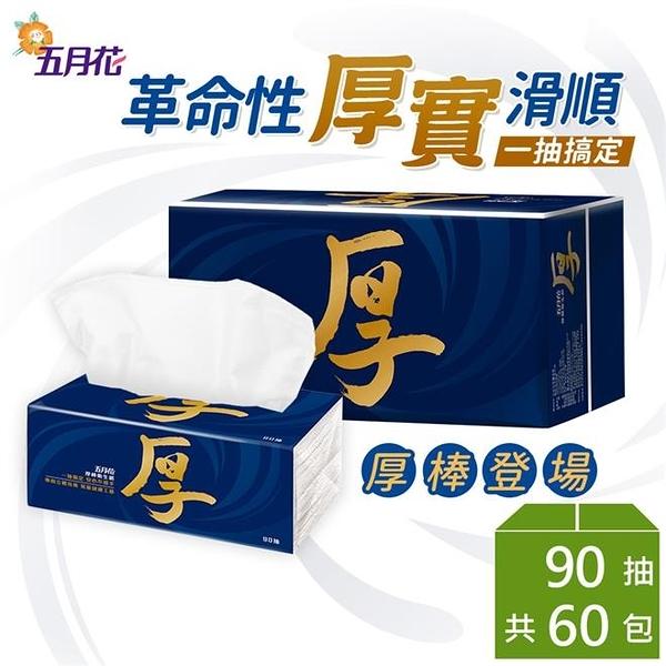 箱購免運   五月花厚棒抽取式衛生紙90抽x10包x6袋