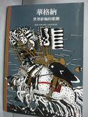 【書寶二手書T7/傳記_IOX】華格納: 世界終極的歌劇_周克希, PHILIPPE CO