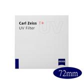 *兆華國際* Carl Zeiss 蔡司 72mm UV T*鍍膜最高等級保護鏡