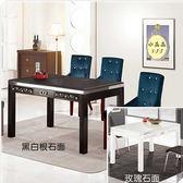 【水晶晶家具/傢俱首選】優娜130cm黑白根石鋼烤黑餐桌~~雙色可選~~餐椅另購 ZX8874-3