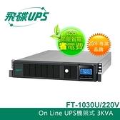FT飛碟 220V 3KVA 機架式 On-line UPS不斷電系統 FT-1030U
