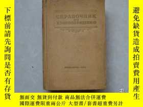 二手書博民逛書店罕見棉紡指南Y199997 基斯雷克巴洛姆 未知 出版1955