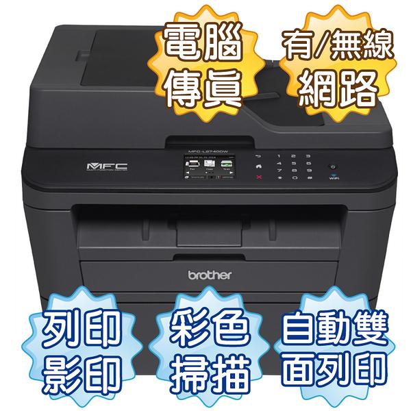 【免運】brother MFC-L2740DW A4觸控中文無線多功能黑白雷射傳真複合機,另有MFC-2700D.2700DW