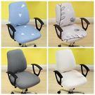 定制通用電腦椅套罩分體辦公室椅子套網吧旋...