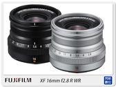 現貨!FUJIFILM 富士 XF 16mm F2.8 WR 定焦鏡(16 2.8,恆昶公司貨) 【分期0利率,免運費】