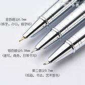 鋼筆1063成人男特細尖0.38mm細桿包尖練字書法美工筆彎頭彎尖商務 麥琪精品屋