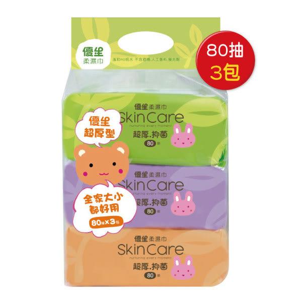 優生 嬰兒超厚柔濕巾(80抽X3包入)