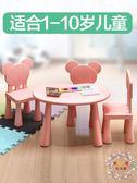 一件85折免運--兒童桌椅套裝加厚幼兒園桌椅寶寶學習桌塑料桌子游戲桌玩具桌 XW