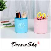 創意 時尚 筆筒 桌面 收纳盒 筆盒 收納筒 浴室 牙刷架 置物桶 簡約 DreamSky