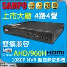 【台灣安防家】聲寶 SAMPO AHD TVI CVI IPC 1080P 錄影 4路 4聲 DVR 含稅