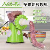 手動絞肉機家用多功能絞肉機餃肉機碎辣椒機餃子餡灌腸機不銹鋼刀 黛尼時尚精品