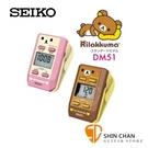 台灣公司貨 節拍器 SEIKO 限定款啦啦熊 Rilakkuma DM51RK 夾式節拍器/可當譜夾 DM51RKBR/DM51RKP)