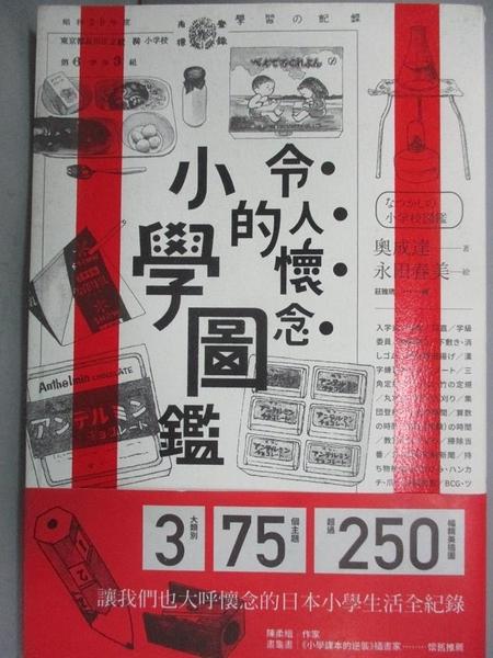 【書寶二手書T8/社會_HAG】令人懷念的小學圖鑑_奧成達,  莊雅琇