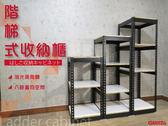 階梯造型展示架【空間特工】創意角鋼櫃 盆景架 收納櫃 LCB345