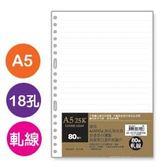 珠友NB-25207 A5/18孔活頁紙(軋線)(80磅)80張(適用2.4.20孔夾)