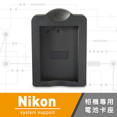 Kamera Nikon EN-EL9 電池充電器 替換式卡座 EXM PN 上座 卡匣 相容底座 ENEL9 (PN-032)