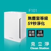 送全套濾網組 克立淨 淨+ 無塵室系列 過敏兒專用桌上型清淨機 F101 適用3-5坪