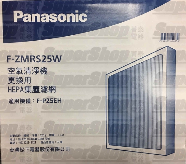 Panasonic 空氣清淨機濾網【F-ZMRS25W】F-P25EH 機型適用~