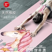 瑜珈墊 天然橡膠瑜伽墊防滑女專業便攜折疊健身瑜珈鋪巾毯地墊 YYJ(快速出貨)
