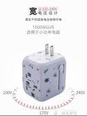 插頭轉換器全球通用萬能轉換插頭充電器出國日本泰國香港英歐旅行插座轉換器  夏季上新
