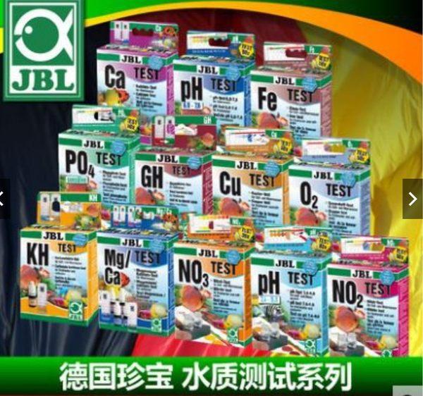 德國JBL珍寶 GH測試劑 淡水總硬度測試劑
