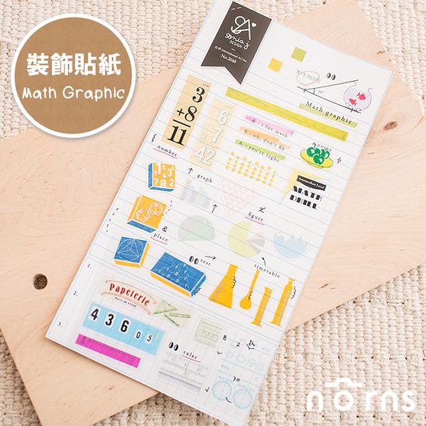 【Sonia sticker貼紙 (math graphic)】Norns 裝飾  貼紙  手帳  雜貨