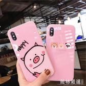 蘋果手機殼玻璃殼蘋果XS MAX可愛女款全包保護套S防摔粉色小豬XR鏡面卡通-薇格嚴選