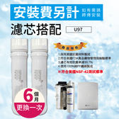 【組合濾芯搭配】(第1道濾芯一年份 2支)(建議6-8個月或視水量變小更換) 變化水質 飲水機 濾水