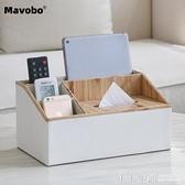 電視遙控器收納盒家用創意客廳茶幾可愛北歐多功能紙巾盒抽紙盒