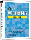 (二手書)必考!新日檢N5文法.句型
