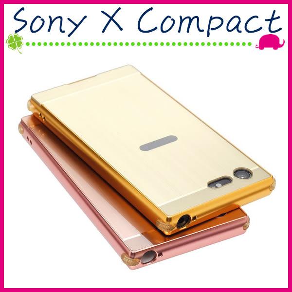Sony X Compact F5321 鏡面PC背蓋+金屬邊框 電鍍手機殼 拉絲紋保護殼 推拉式手機套 硬殼保護套