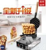 雞蛋仔機 港卓110V蛋仔餅機器出口美式/歐式/英式插頭電熱式商用QQ雞蛋仔機 MKS韓菲兒