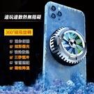 現貨 新款X6半導體冰封磁吸降溫神器手機散熱器散熱風扇散熱降溫制冷器製冷器手機降溫神器