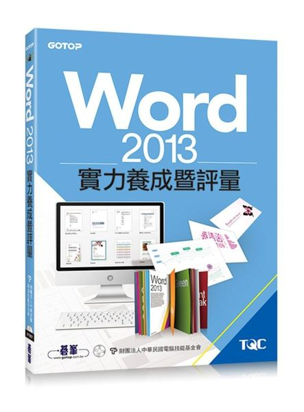 (二手書)Word 2013實力養成暨評量