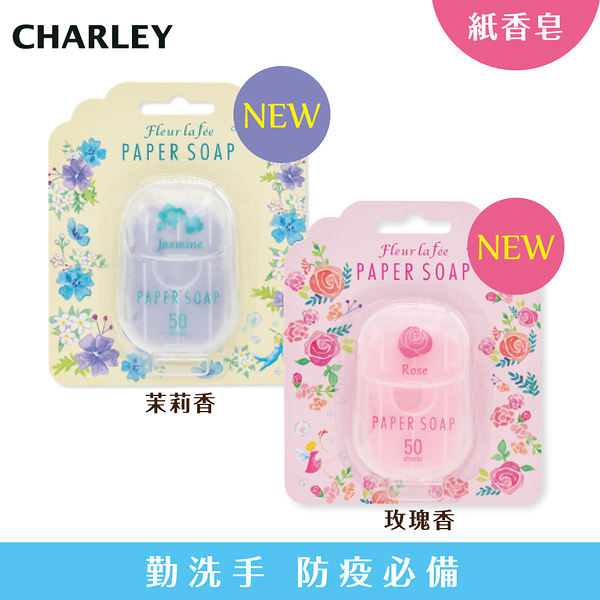 CHARLEY 繁花精靈紙香皂 50枚 (玫瑰香/茉莉香)   ◇iKIREI