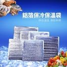40*45cm 鋁箔保溫袋/加厚冰袋/食品保鮮袋/冷藏外賣保溫袋-12$