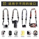相機肩帶 單眼相機肩帶復古文藝數碼微單掛脖單肩背帶減壓掛繩通用