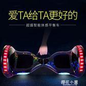 超盛電動平行車雙輪兒童智慧代步車成人學生兩輪體感成年平衡車QM『櫻花小屋』