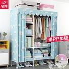 衣櫃簡易衣櫃現代簡約布衣櫃家用臥室鋼管組裝收納櫃子掛衣櫥出租房用LX 愛丫 免運