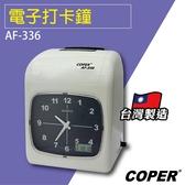 店長推薦 - COPER高柏【AF-336】電子打卡鐘 打卡鐘 考勤機 打卡機 考勤鐘 台灣製造