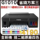 【搭原廠裸裝 四色2組 登入送好禮】Canon PIXMA G1010 原廠大供墨印表機