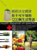 (二手書)細節決定健康:你不可不知的1200個生活警訊
