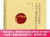 全新書博民逛書店鄉村生活與鄉村教育鄉村平民教育的理論與實際 中國社會科學出版社 傅葆琛
