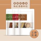【味旅私藏】|熱紅酒香料包|Mulled...