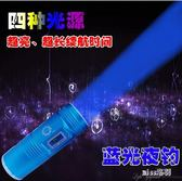 新款四光源防水夜釣魚燈 YX4492『miss洛羽』TW