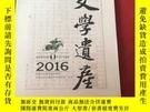 二手書博民逛書店罕見文學遺產2016年第1期Y313389