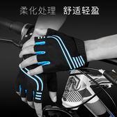 半指騎行手套山地公路自行車摩托裝備男女動感單車夏季減震短指的摩可美家